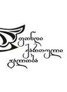 რომში ქართული გალობის კონცერტი გაიმართება