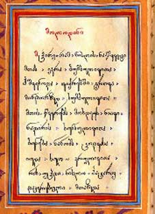 ქართული ხელნაწერების ფოტოები კაიროში გამოიფინა