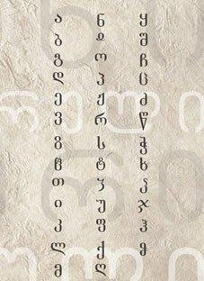 ქართულ დამწერლობას ძეგლის სტატუსი მიენიჭა