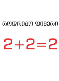 2+2 =2 - ექსტრაორდინარული პროექტი