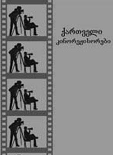 qartveli_kinorejisorebi3