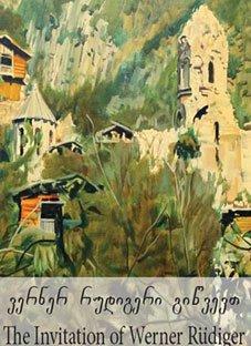 გერმანელი მხატვარი ნახატებს საქართველოს ჩუქნის