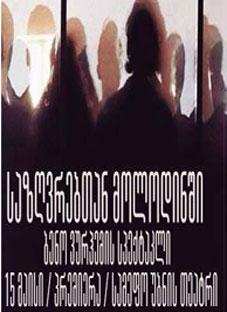სამეფო უბნის თეატრში პრემიერაა
