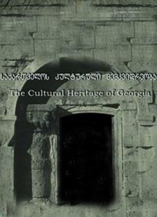 კულტურული მემკვიდრეობის ძეგლებისთვის 1.400.000 გამოიყო