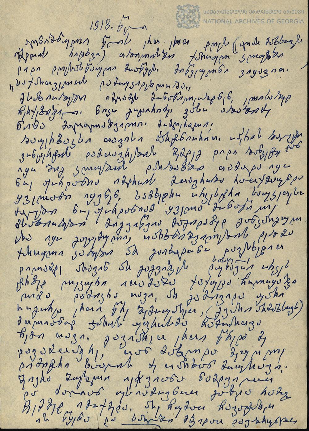 1maro-tarxnishvilis-mogoneba