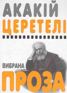 1akaki-wereteli-ukrainulad