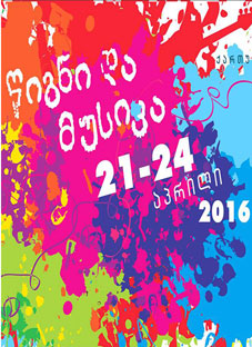 cignis-festivali1