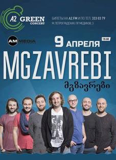 mgzavrebis-koncerti1