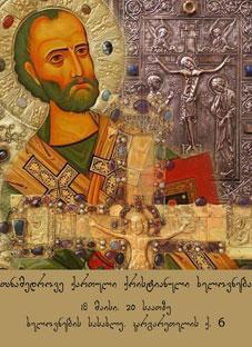 tanamedrove-qartuli-qristianuli-xelovneba1