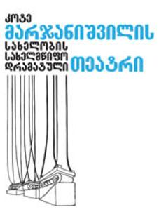 marjanishvilis-teatri1