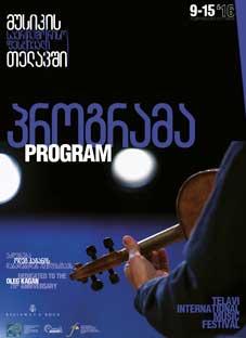 telavi-fest-2016-program