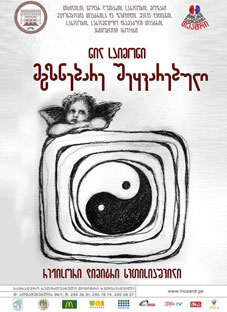 ნილ საიმონის კომედია მოზარდ მაყურებელთა თეატრში