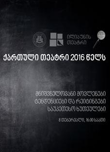 8 თებერვალს ქართული თეატრის რეიტინგები გამოქვეყნდება