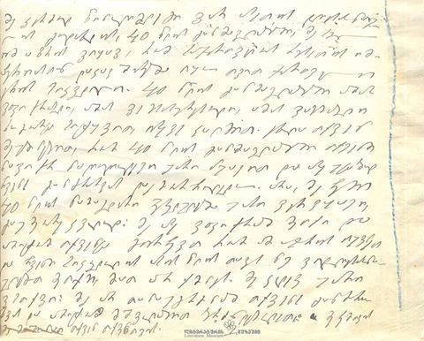 ილია ჭავჭავაძის წერილი, რომელიც პირველად ქვეყნდება