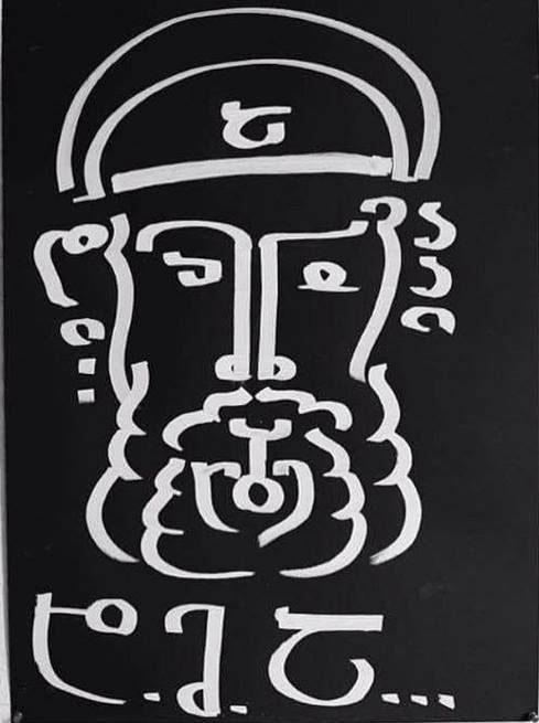 ქართული ანბანით შექმნილი არაჩვეულებრივი პორტრეტები