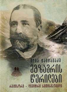 """მოზარდ მაყურებელთა თეატრის """"მგზავრის წერილები"""" ზუგდიდში"""