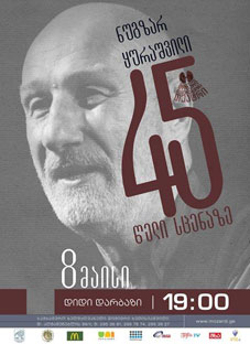 ნუგზარ ყურაშვილი - 45 წელი ქართულ სცენაზე!