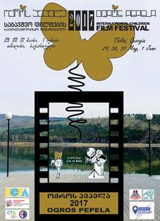 """""""ოქროს პეპელა"""" - საერთაშორისო ფესტივალი თბილისში"""