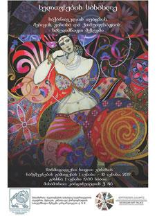 სოფიო ვარაზის გამორჩეული ნამუშევრები ხელოვნების სასახლეში