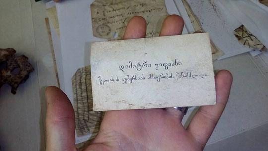 აღმოჩენა დიმიტრი ყიფიანის სახლ-მუზეუმში