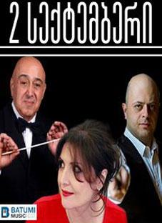 კლასიკური მუსიკის ფესტივალი ელისო ბოლქვაძის კონცერტით გაიხსნება