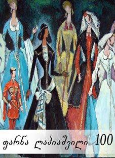 ფარნა ლაპიაშვილის 100 წლის იუბილე ხელოვნების სასახლეში აღინიშნება