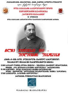 ილია ჭავჭავაძის 180 წლის იუბილე ჰერეთში