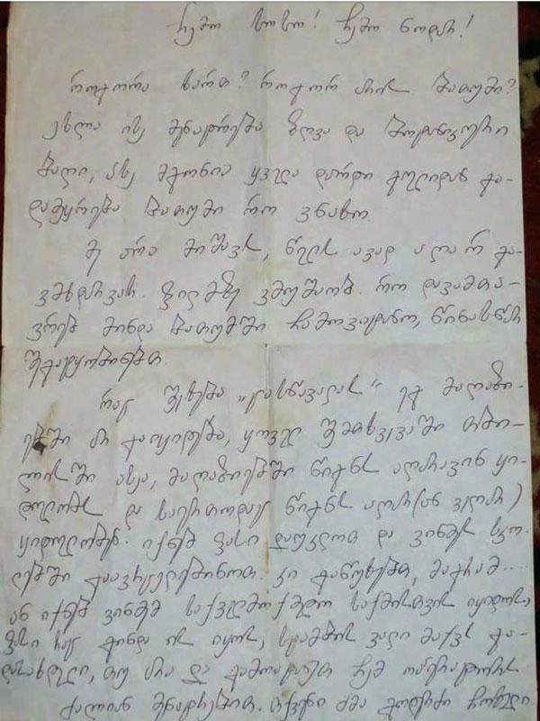 გოდერძი ჩოხელის ყველაზე სევდიანი წერილი