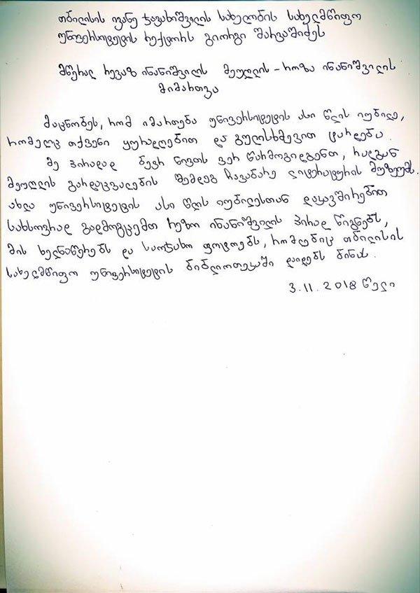 რევაზ ინანიშვილი - გაეცანით მწერლის აქამდე უცნობ ხელნაწერებს
