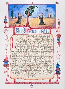 ქართული ანბანის გამოფენა ოფენბახის მუზეუმში