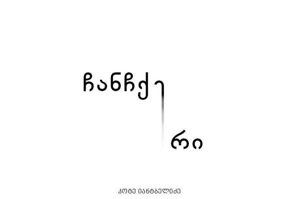 დაინახე ქართული სიტყვები - კოტე იანტბელიძე არაჩვეულებრივი ნამუშევრებით