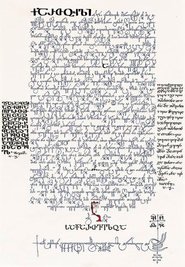 იამაყეთ ულამაზესი ქართული კალიგრაფიით