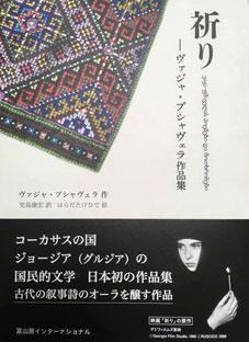 ვაჟა ფშაველას შედევრები იაპონურად ითარგმნა