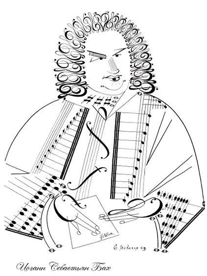 მუსიკალური ნოტებით შექმნილი ცნობილი კომპოზიტორების პორტრეტები