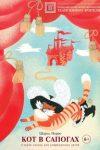 მოზარდ მაყურებელთა თეატრი ბელორუსში მიიწვიეს