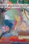 არტემ ანტანოსის ფერწერა ხელოვნების სასახლეში გამოიფინება