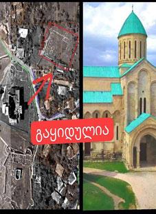 უახლესი ინფორმაცია ბაგრატის ტაძრის ციტადელის გაყიდვაზე