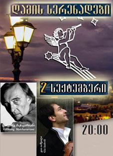 """2 სექტემბრიდან """"ღამის სერენადები""""თბილისში გადმოინაცვლებს"""