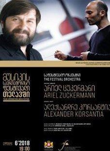 ალექსანდრე კორსანტია თელავში მუსიკის საერთაშორისო ფესტივალზე დაუკრავს