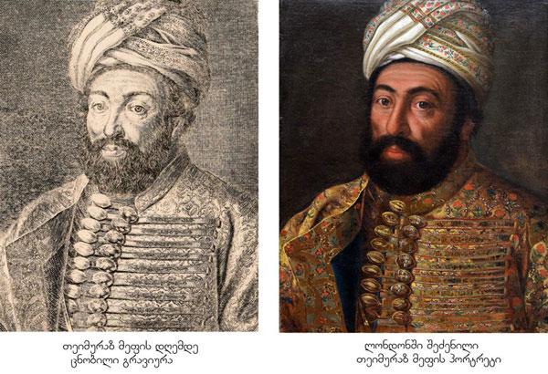 მეფე პოეტის თეიმურაზის პორტრეტი 257 წლის შემდეგ სამშობლოში დაბრუნდა