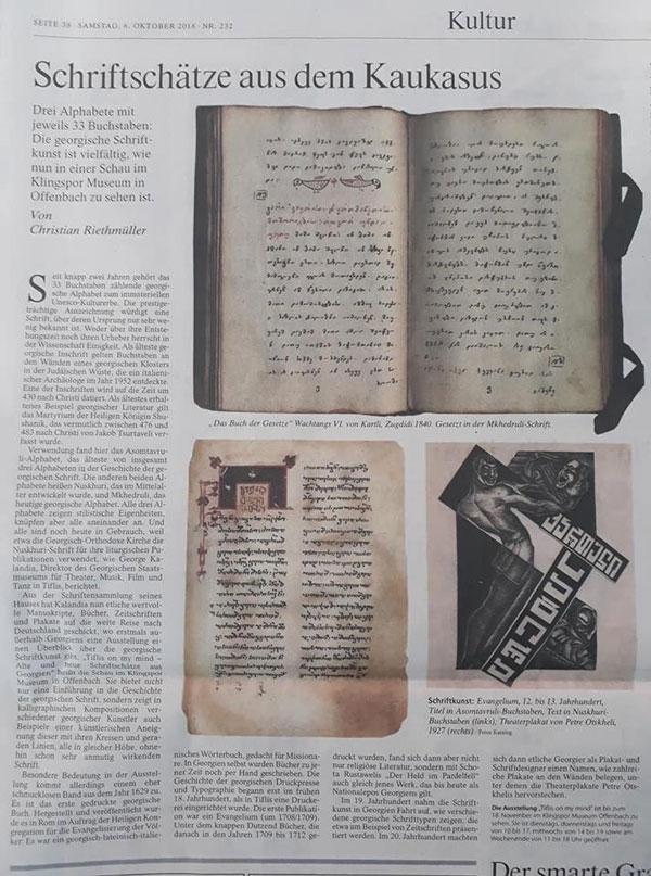 ქართული ანბანის ისტორია 160-ზე მეტი ექსპონატით გაცოცხლდა