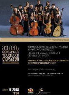 საქართველოს სინფონიეტა იუბილეს თელავის მუსიკალურ ფესტივალზე აღნიშნავს