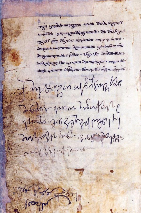 დავით აღმაშენებლის ერთადერთი ხელმოწერა საჯაროა
