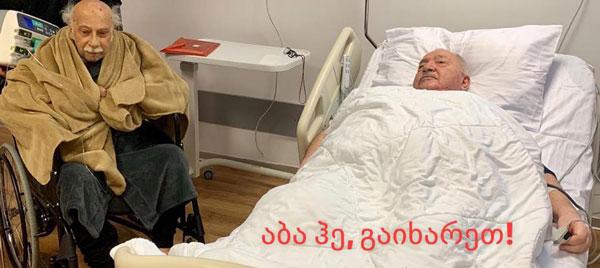 რობერტ სტურუა და გია ყანჩელი საავადმყოფოში