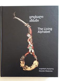 პირველად ქვეყნდება ქართული ანბანის უნიკალური ნიმუშები