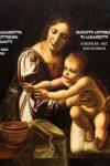 """""""ევროპული ხელოვნება და საქართველო"""" – ორენოვანი კატალოგი გამოცემულია"""
