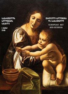 """""""ევროპული ხელოვნება და საქართველო"""" - ორენოვანი კატალოგი გამოცემულია"""