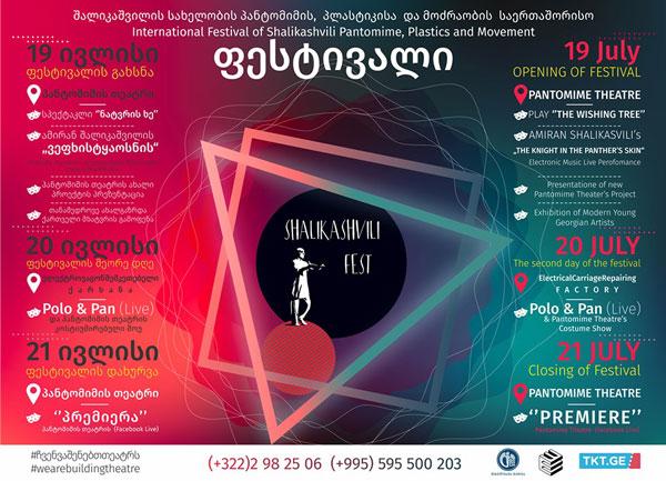 ამირან შალიკაშვილის სახელობის პანტომიმის, პლასტიკისა და მოძრაობის საერთაშორისო ფესტივალი იწყება