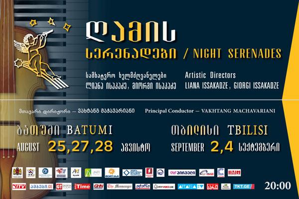 ღამის სერენადები - ბათუმი-თბილისის XI საერთაშორისო ფესტივალი