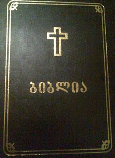 ლაილაში - ივრითზე შესრულებული უნიკალური ბიბლიის სავანე
